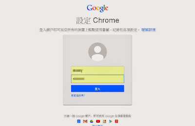 google chrome 書籤同步, google chrome 書簽同步