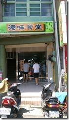 門口的港味食堂 IMAG1249