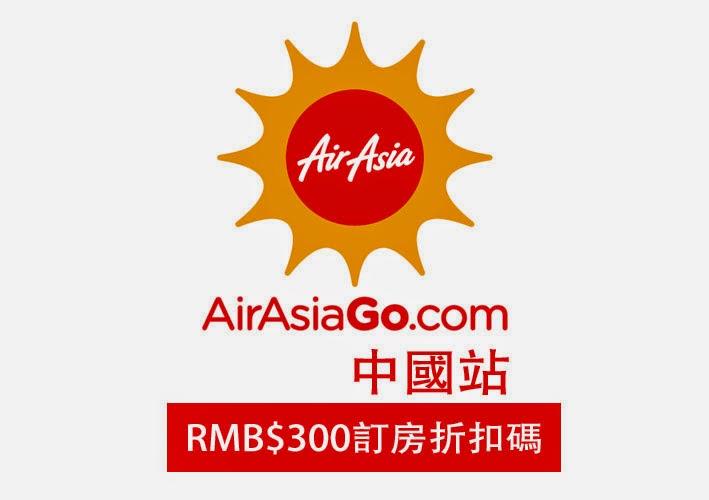 【超抵】係AirAsiaGo (中國站) 憑RMB $300優惠碼訂各地酒店2晚,低至$0房價(只付稅項),限名額10,000個。