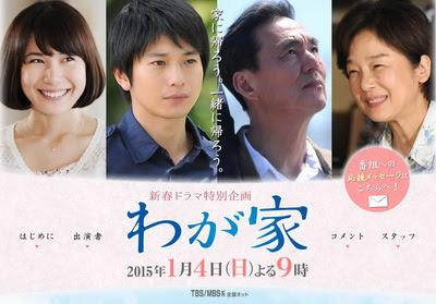 [ドラマ] わが家 SPドラマ (2015)