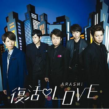 [MUSIC VIDEO] 嵐 – 復活LOVE (DVDRIP)