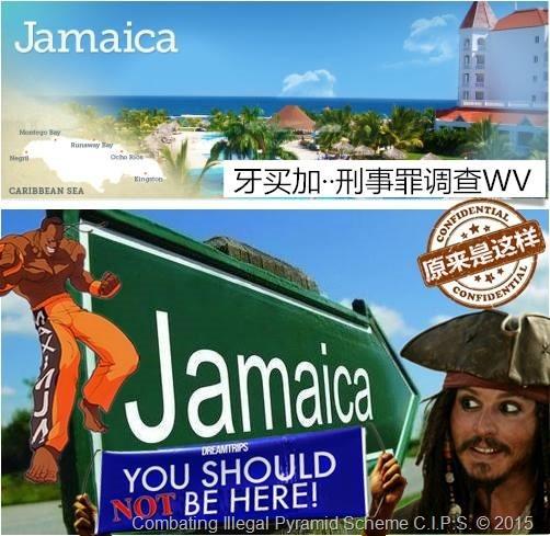 【牙买加刑事罪调查WorldVentures 《疯旅》】