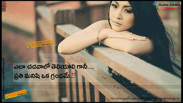 best life quotes in telugu 1225