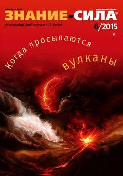 Знание-сила №6 (июнь 2015)