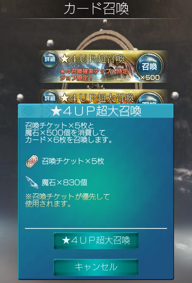 メビウスFF星☆★4アップ超大召喚引いてみた