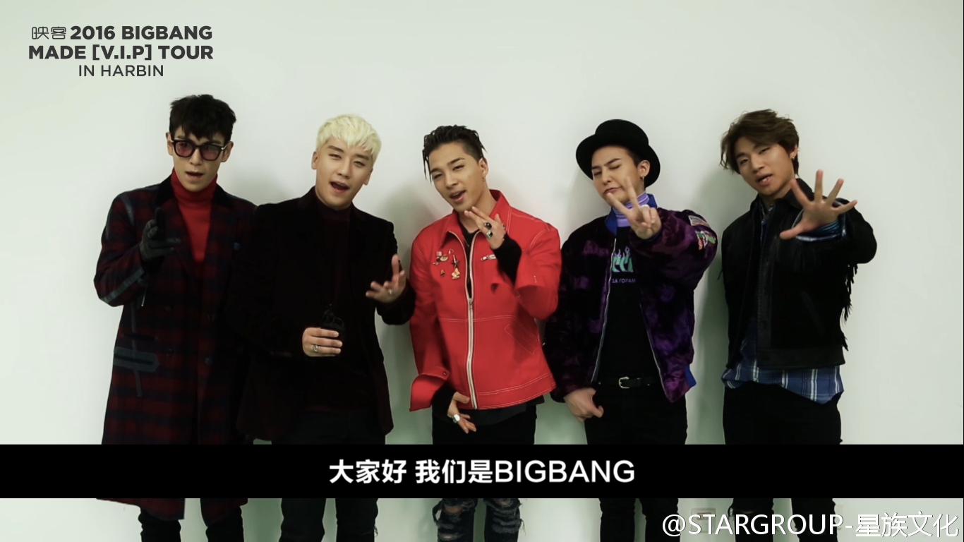 Big Bang - Made V.I.P Tour - Harbin - 25may2016 - STARGROUP-星族文化 - 01.jpg