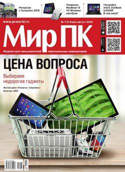 Мир ПК №7-8 (июль-август 2015)