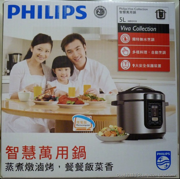 飛利浦智慧萬用鍋(HD2133)