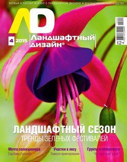 Ландшафтный дизайн №4 (июль-август 2015)