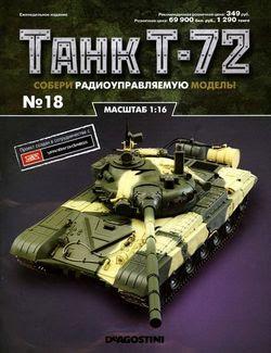 Читать онлайн журнал<br>Танк T-72 №18 (2015)<br>или скачать журнал бесплатно
