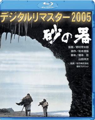 [MOVIES] 砂の器 / Castle of Sand (1974)