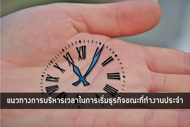 Time on hand