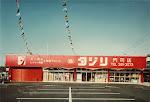 s5811タジリ門司店