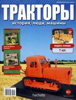 Читать онлайн журнал<br>Тракторы: история люди машины №17 (2015)<br>или скачать журнал бесплатно