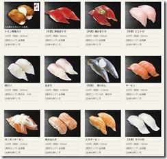 くら寿司メニュー