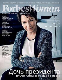 Читать онлайн журнал<br>Forbes Woman Зима 2015-2016<br>или скачать журнал бесплатно