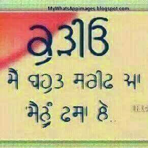 Funny Dp For Whatsapp In Punjabi | www.pixshark.com ...