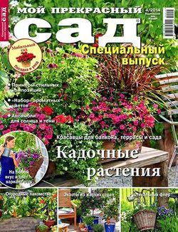 Мой прекрасный сад. Спецвыпуск №4 (2014)