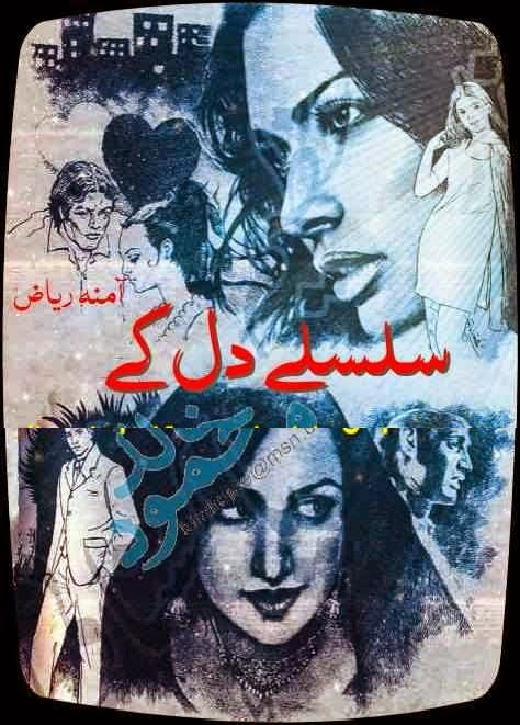 Silsile Dil ke Complete By Amna Riaz