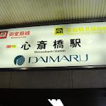 shinsaibashi station in Osaka, Osaka, Japan