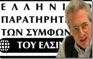 Παναγιώτης Δημητράς - Εκπρόσωπος του Ελληνικού Παρατηρητηρίου των Συμφωνιών του Ελσίνκι (ΕΠΣΕ)