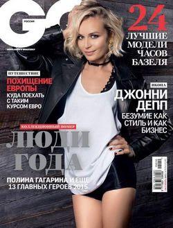 Читать онлайн журнал<br>GQ №10 Октябрь 2015 Россия<br>или скачать журнал бесплатно