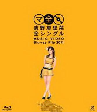 [TV-SHOW] 真野恵里菜全シングル MUSIC VIDEO Blu-ray File 2011 (2011/12/21)