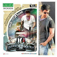 10 Endrathukulla Day 2 / 2nd Day Box Office Collection With Review