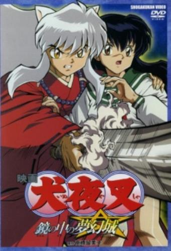 Inuyasha The Movie 2: Castle Beyond The Looking Glass
