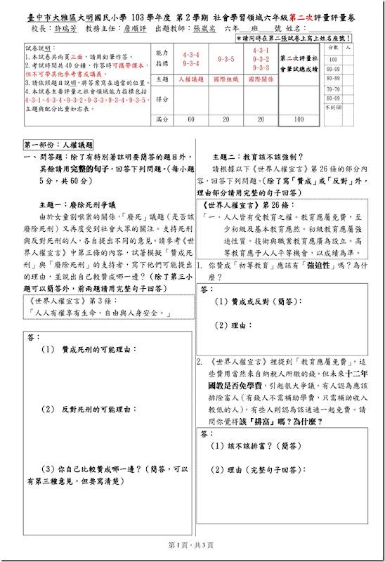 103六下第2次社會學習領域評量筆試卷2_01