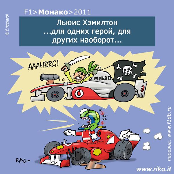 Льюис Хэмилтон и Фелипе Масса на Гран-при Монако 2011 комикс Riko