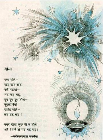mehkegali_050 sarveshwar dayal saxena 1 (Medium)