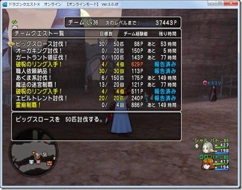 ドラゴンクエストX オンライン 【オンラインモード】 Ver.3.0.0f_20150521-001657