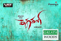 Kathakali Release Date, News, Cast, Latest Updates