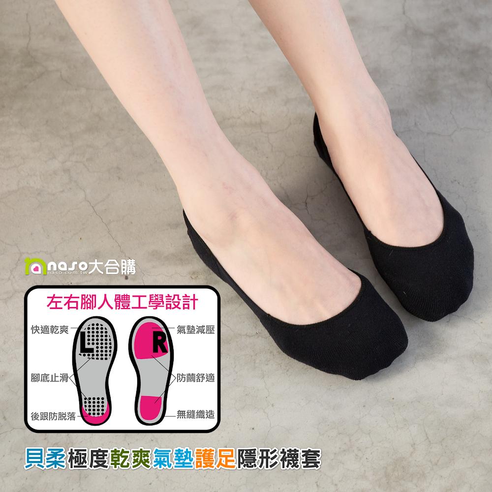 貝柔 極度乾爽氣墊護足隱形襪套