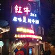 紅牛原味炭烤牛排(桃園巨蛋店)