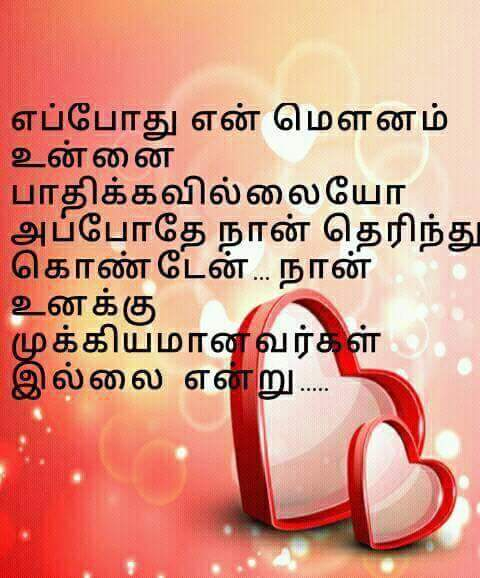 Sad Love Quotes Images Pictures In Tamil : Sad Love Kavithai With Images Tamil Love Poem