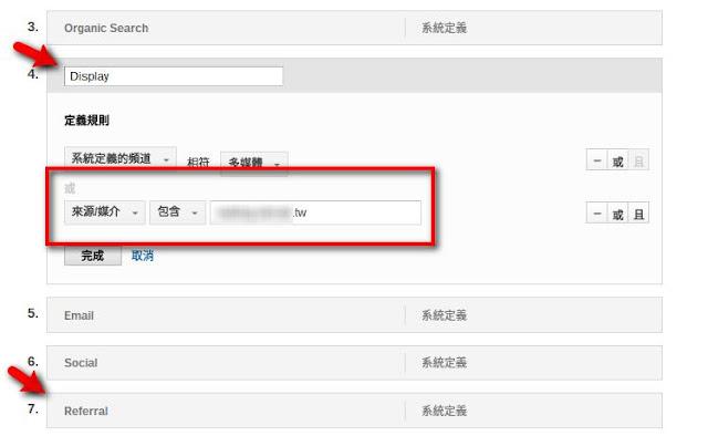 於 Display 分組管道新增來源網址條件.jpg