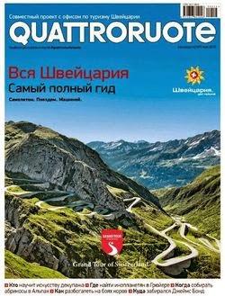 Quattroroute №5 (май 2015)