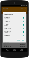 orderlist_search