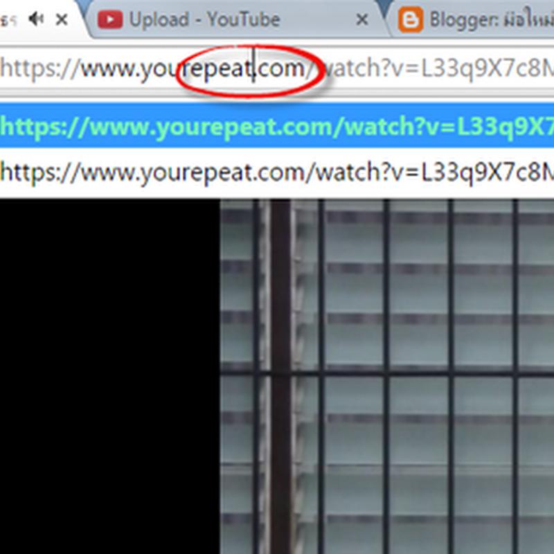 วิธีตั้งค่าให้ Youtube เล่นซ้ำ ๆ เฉพาะช่วงที่ต้องการแบบง่ายๆ