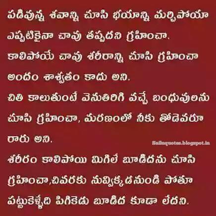 Facebooktelugu Trollsbrahmi Punchestelugu Punch DiloguesTelugu Fascinating Revenge Quotes In Telugu