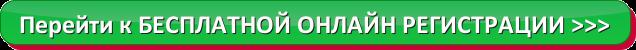 Перейти к БЕСПЛАТНОЙ ОНЛАЙН РЕГИСТРАЦИИ в Коралловый клуб