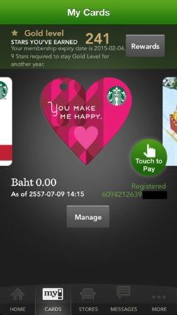 Starbucks app 03