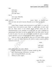 उत्तर प्रदेश (सेवा संघों को मान्यता) नियमावली, 1979 के नियमों का अनुपालन के सम्बन्ध में आदेश जारी ।