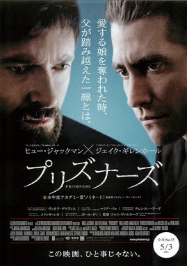 [MOVIES] プリズナーズ / PRISONERS (2013)