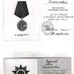 Воронов И.Н. 6.png