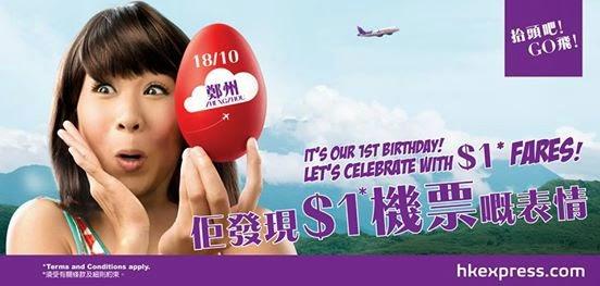 HK Expess【 $1機票】第六天,香港飛鄭州$1起(來回連稅$603),只限今天(10月18日)。