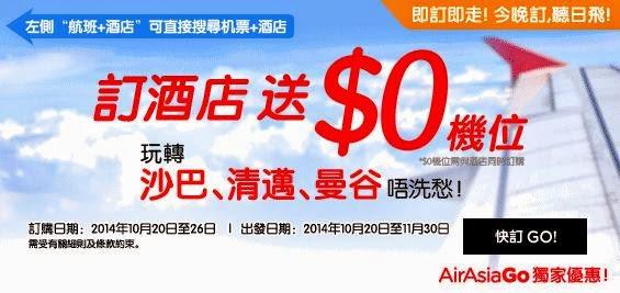AirAsiaGo香港飛沙巴/澳門去曼谷,訂酒店送【$0機票】,今晚零晨12點開賣。
