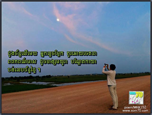 Poem/MHK152